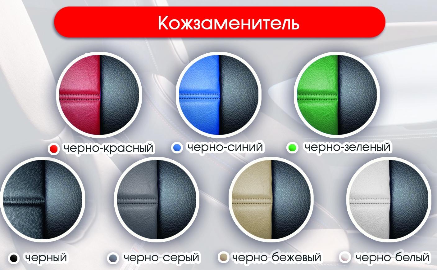Универсальные Чехлы на сидение  кожвинил Lux - 10